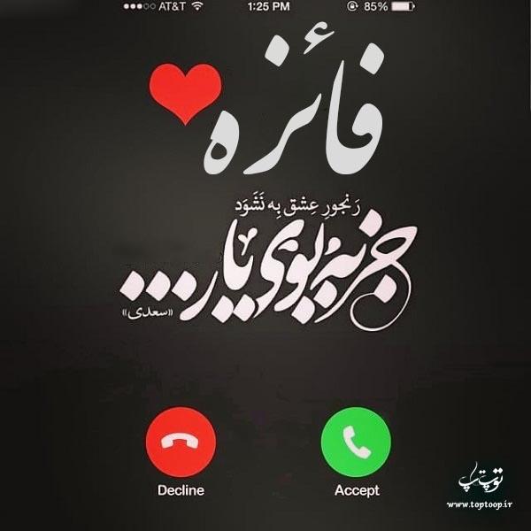 دانلود عکس نوشته ی اسم فائزه