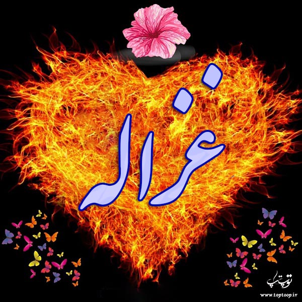 عکس نوشته به نام غزاله