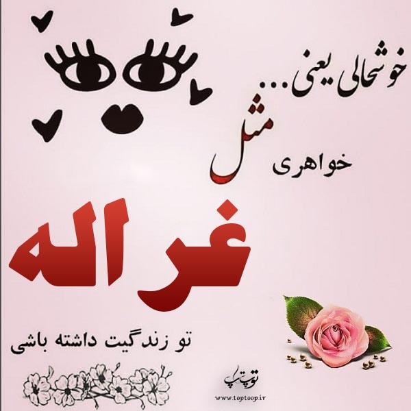 عکس نوشته اسم غزاله