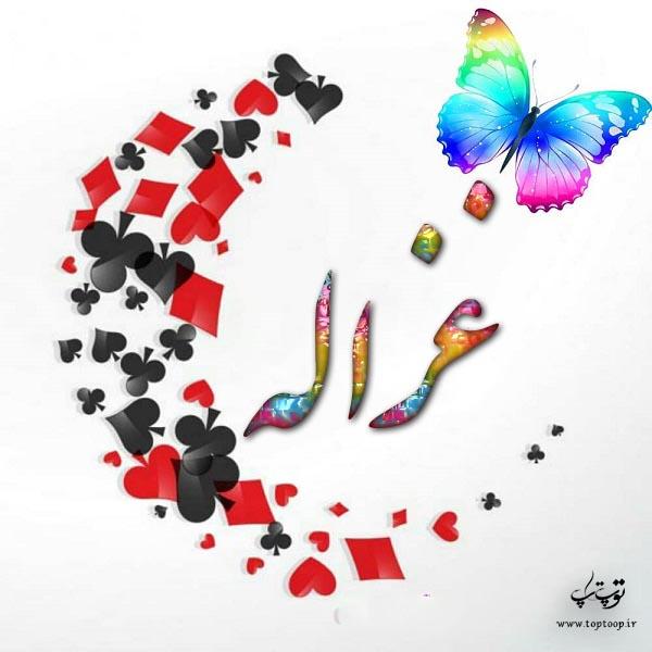 گرافیک جدید اسم غزاله