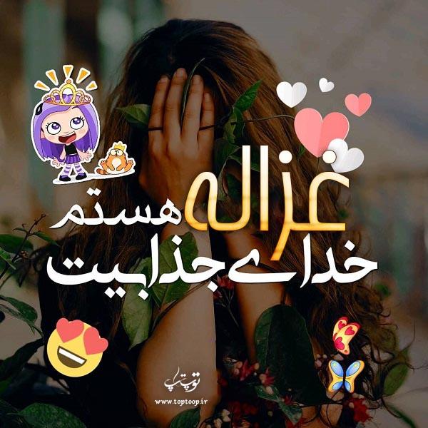 عکس نوشته دخترونه اسم غزاله