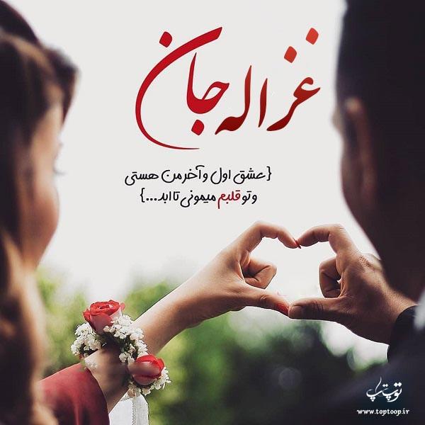 عکس نوشته عاشقانه اسم غزاله