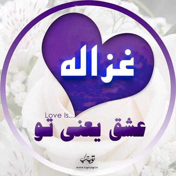 تصاویر اسم غزاله