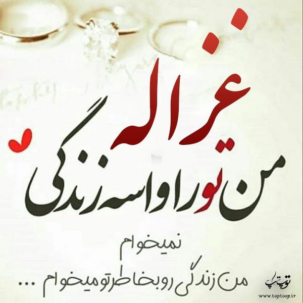عکس نوشته های اسم غزاله