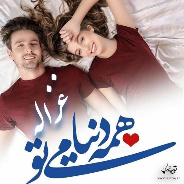 عکس عاشقانه اسم غزاله