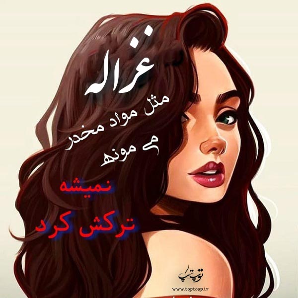 عکس نوشته برای اسم غزاله