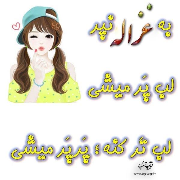 عکس نوشته عروسکی اسم غزاله