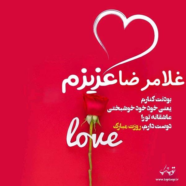 غلامرضا عزیزم روزت مبارک
