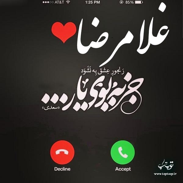 عکس پروفایل اسم غلامرضا برای پروفایل