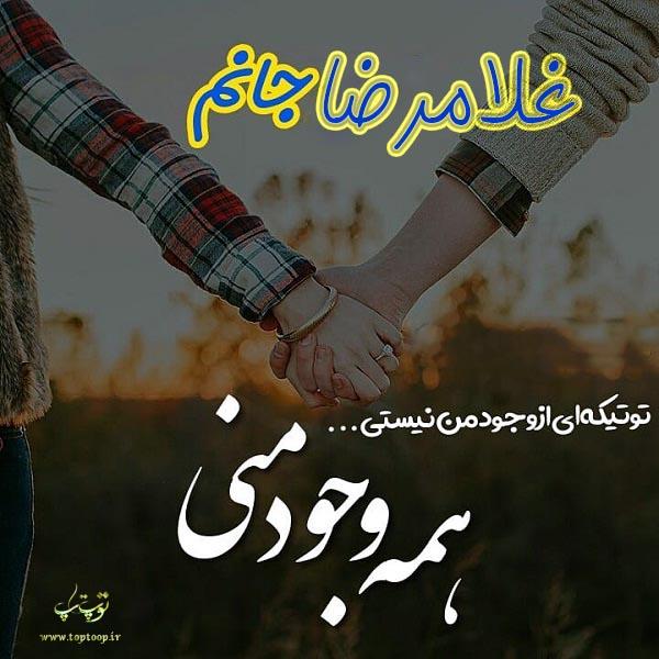 اسم غلامرضا عاشقانه