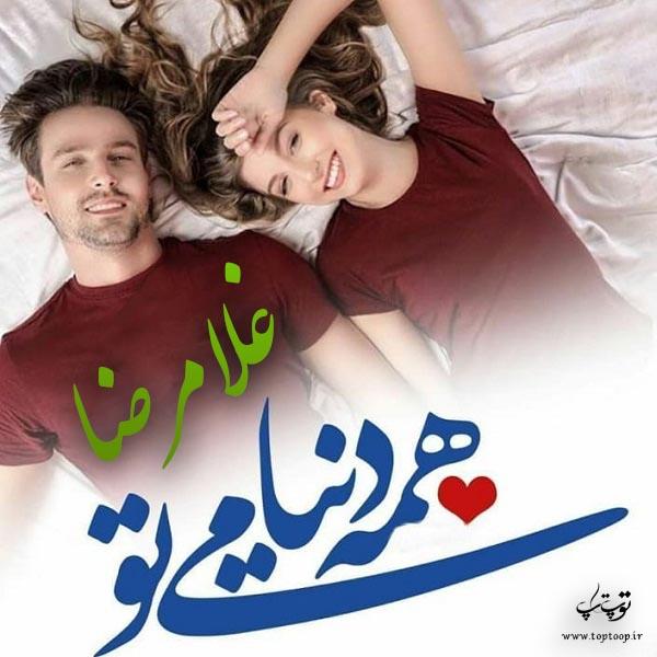 عکس نوشته های اسم غلامرضا