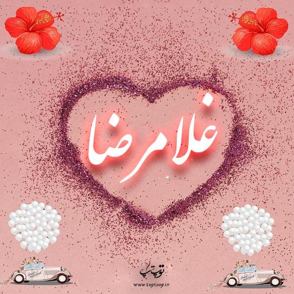 عکس تولدت مبارک غلامرضا