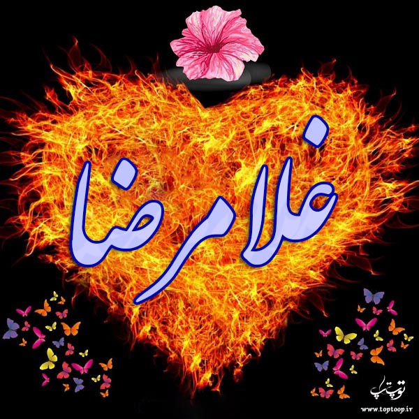 عکس نوشته به اسم غلامرضا