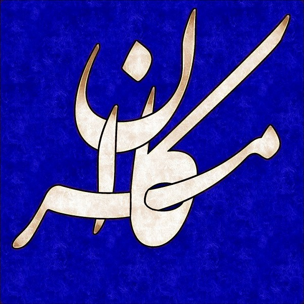 طراحی اسم کامران