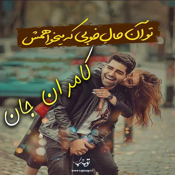 تصاویر اسم کامران