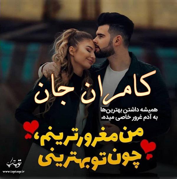 عکس نوشته به اسم کامران