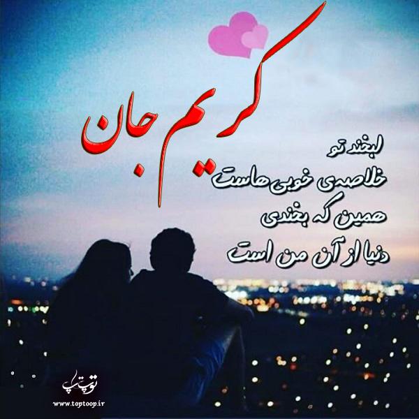 عکس با متن عاشقانه با اسم کریم