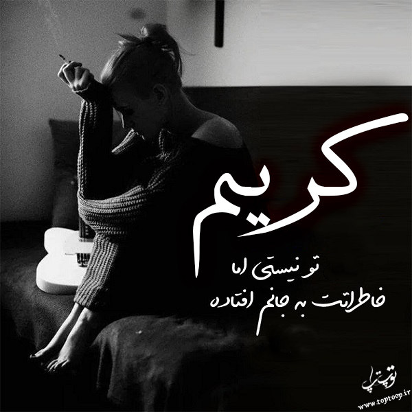 عکس نوشته غمگین اسم کریم