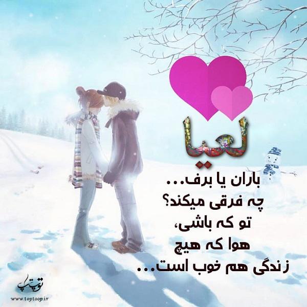 تصاویر عاشقانه اسم لعیا