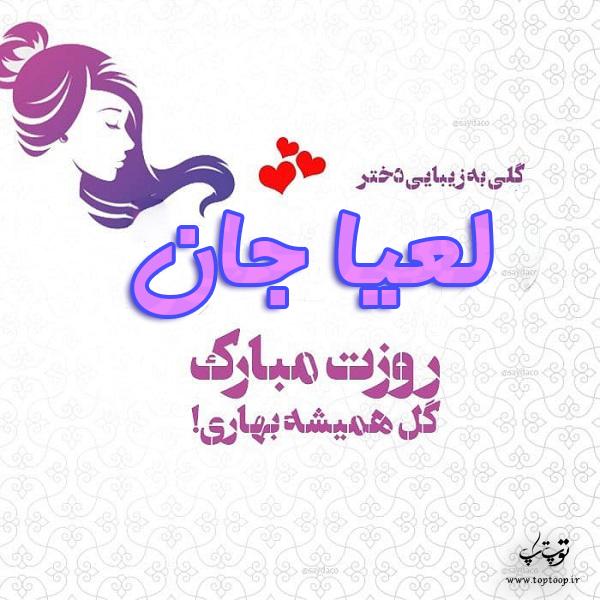 عکس نوشته لعیا جان روزت مبارک