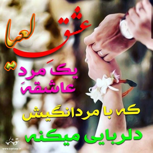 عکس با متن درباره اسم لعیا