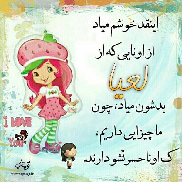 عکس نوشته دخترونه اسم لعیا