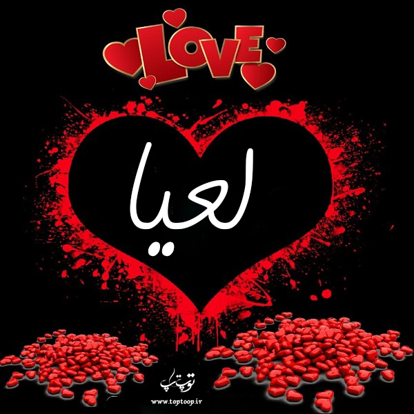 لوگوی اسم لعیا مخصوص پروفایل