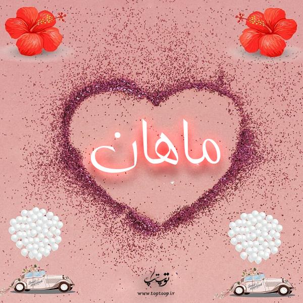 عکس نوشته قلبی اسم ماهان