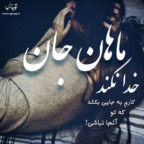 عکس نوشته ی اسم ماهان