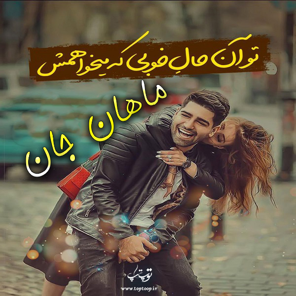 عکس نوشته به اسم ماهان
