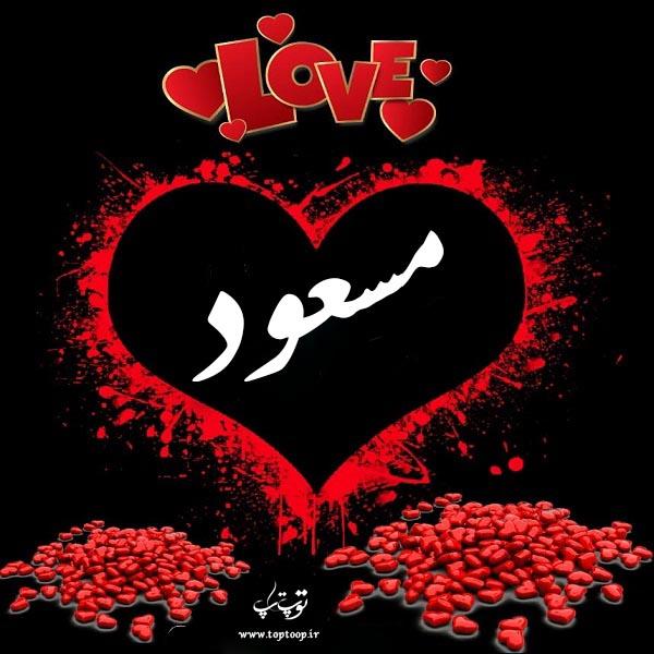 لوگوی اسم مسعود برای پروفایل