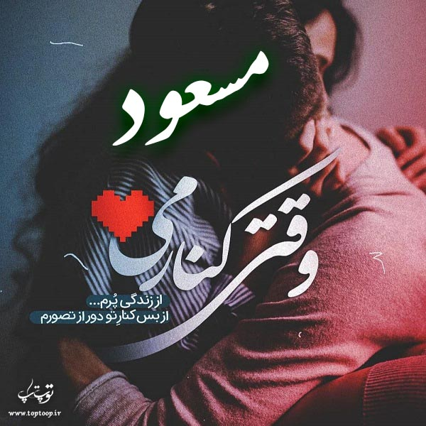 عکس عاشقانه اسم مسعود