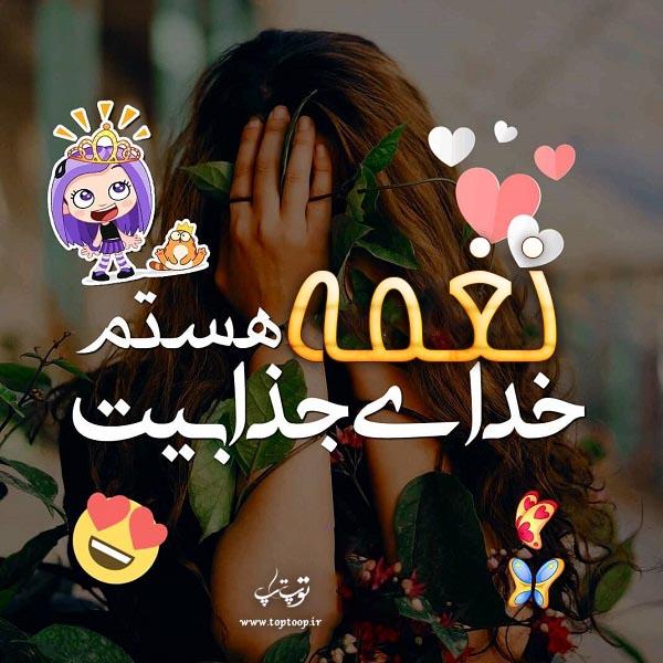 عکس نوشته اسم نغمه برای پروفایل