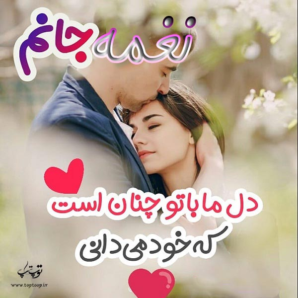 عکس نوشته عاشقانه با اسم نغمه