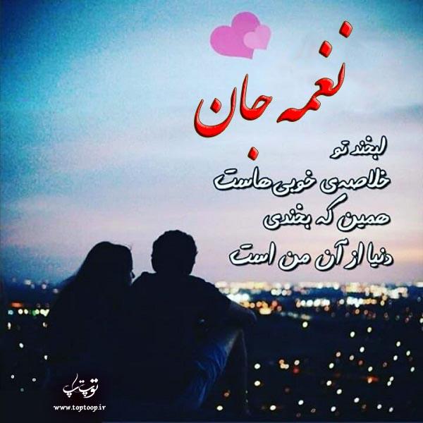 عکس با نوشته اسم نغمه