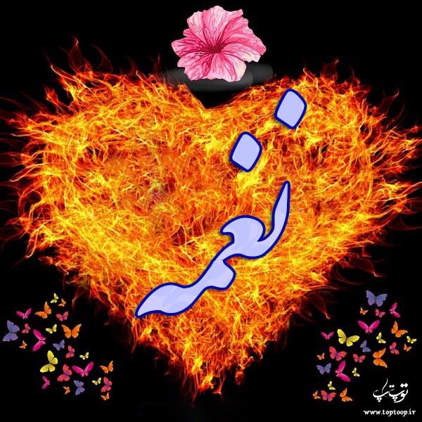 عکس نوشته قلبی اسم نغمه