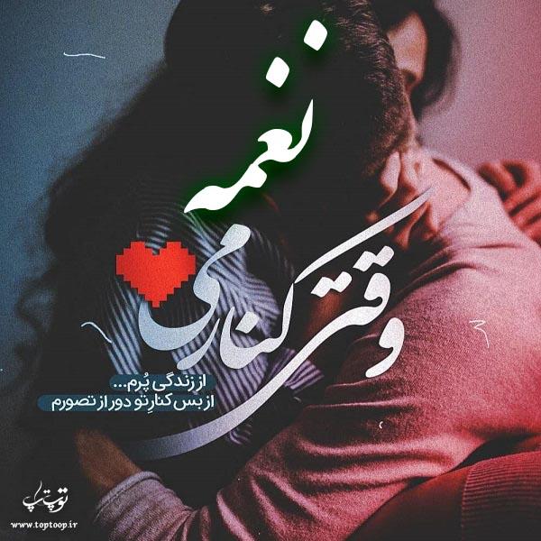 عکس نوشته عاشقانه اسم نغمه