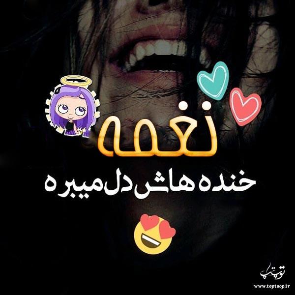 عکس متن دار اسم نغمه
