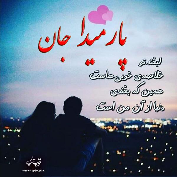 عکس با متن عاشقانه با اسم پارمیدا