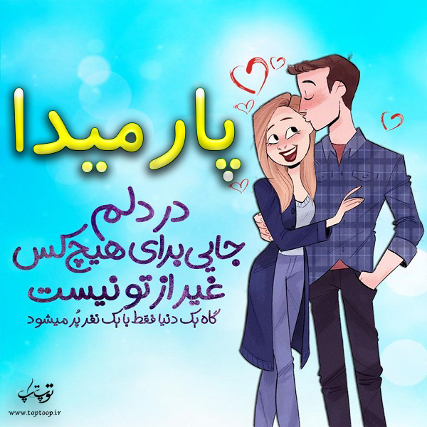 فانتزی عاشقانه با اسم پارمیدا