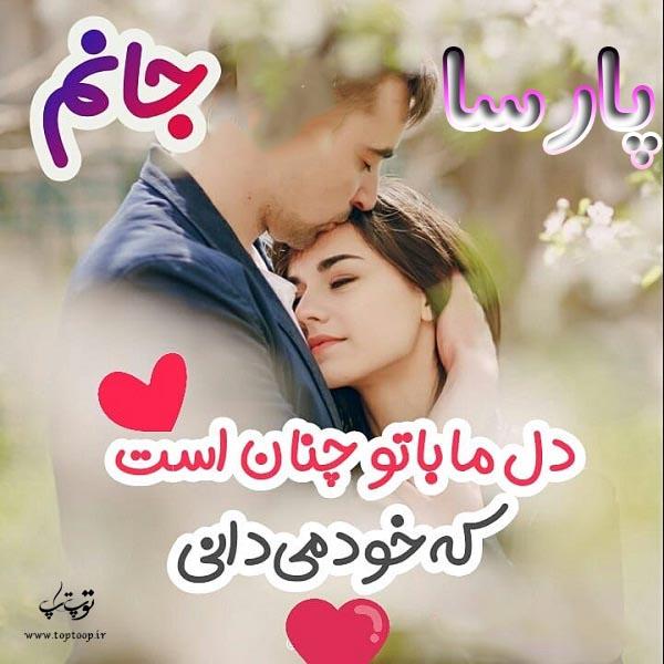 عکس عاشقانه درمورد اسم پارسا