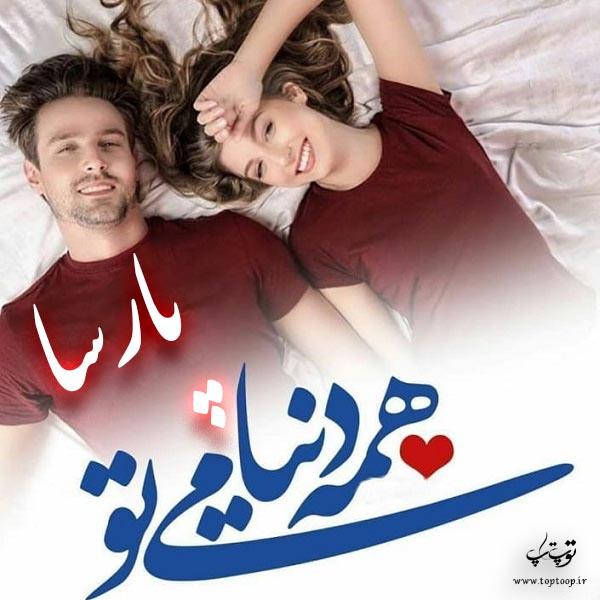 عکس نوشته عاشقانه اسم پارسا