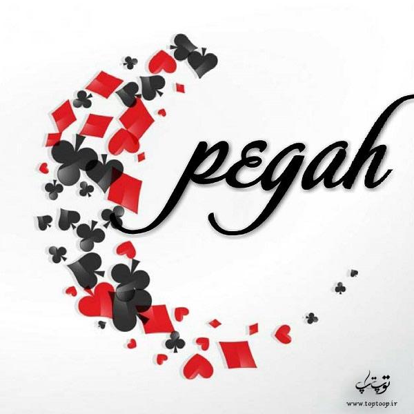 عکس نوشته اسم pegah