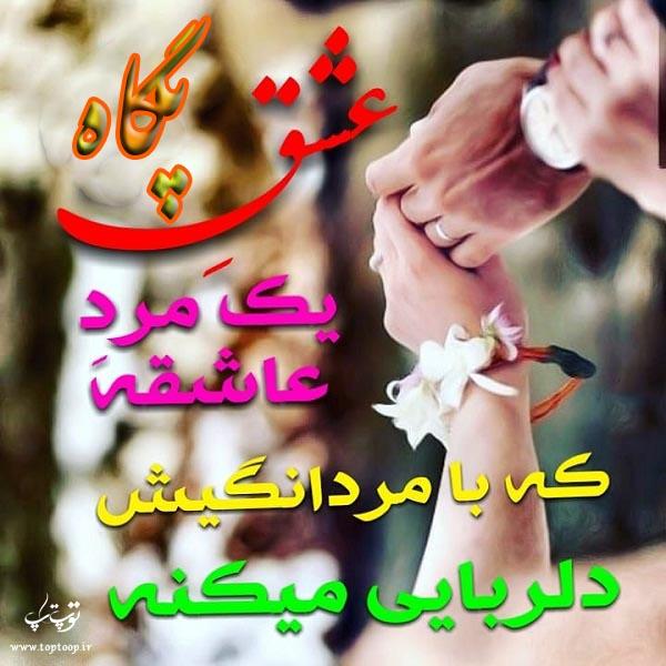 عکس نوشته عاشقانه اسم پگاه
