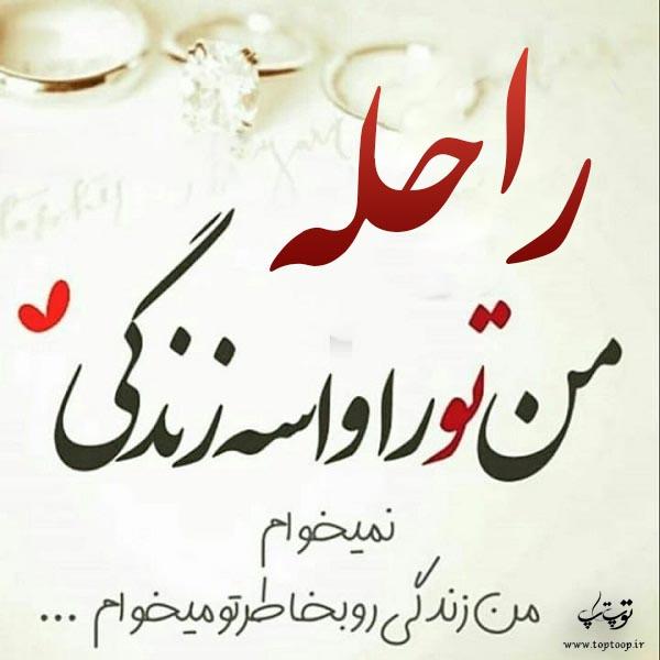 عکس نوشته اسم راحله برای پروفایل