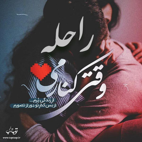 عکس عاشقانه از اسم راحله