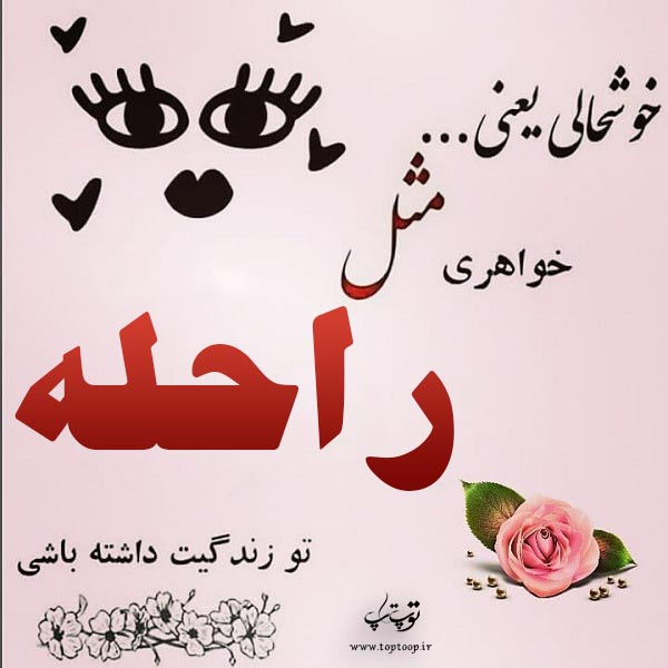 عکس نوشته درباره ی اسم راحله
