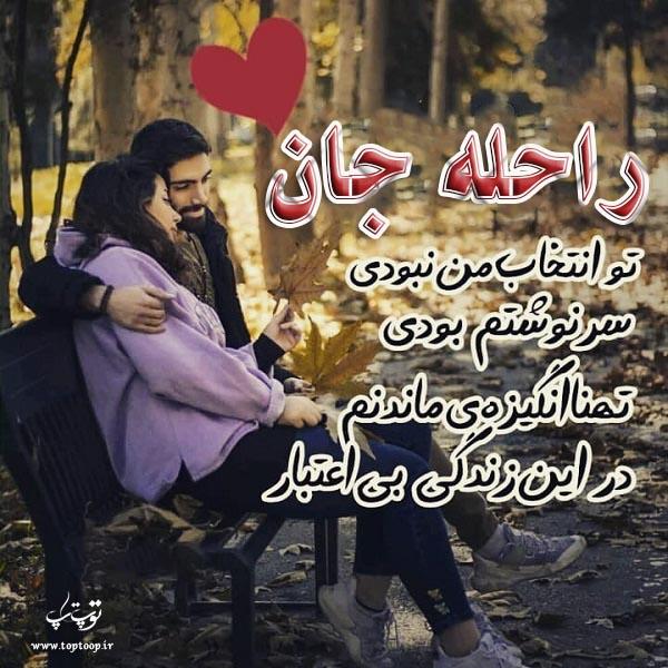 عکس نوشته هایی به اسم راحله