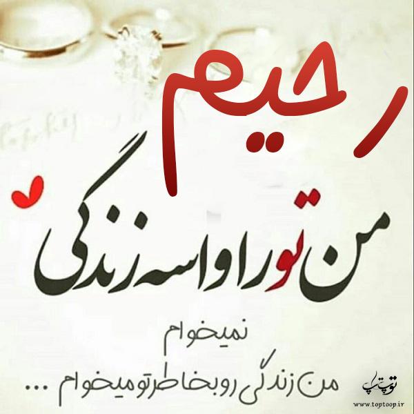 عکس نوشته اسم رحیم برای پروفایل