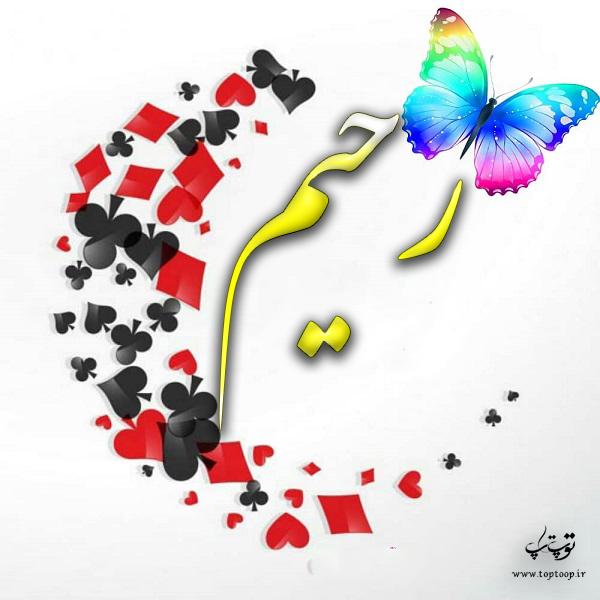 گرافیک اسم رحیم